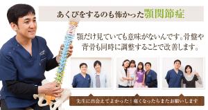 symptoms-gakukansetsu-img